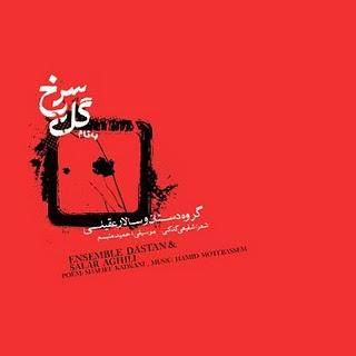 دانلود البوم سالار عقیلی آلبوم گل سرخ