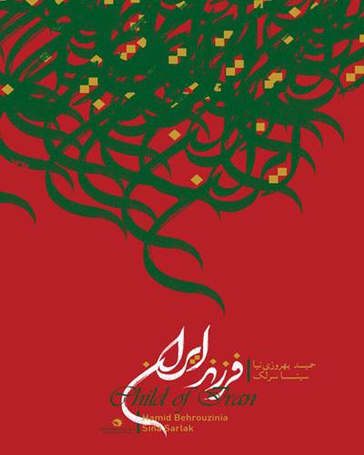دانلود آلبوم جدید سینا سرلک فرزند ایران